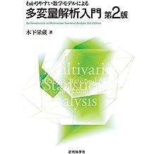 わかりやすい数学モデルによる多変量解析入門 第2版