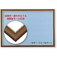 木製パズルフレーム ゴールドモール木製パネル ウォールナット(51×73.5cm)