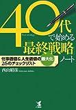 40代で始める「最終戦略」ノート―仕事価値&人生価値の最大化26のチェックリスト
