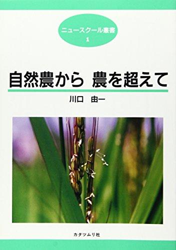 自然農から農を超えて (ニュースクール叢書 1)の詳細を見る