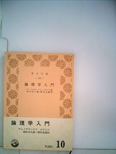 論理学入門 (1955年) (青木文庫)