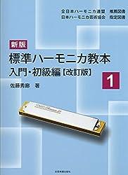 新版 標準ハーモニカ教本(1)入門・初級編 [改訂版]