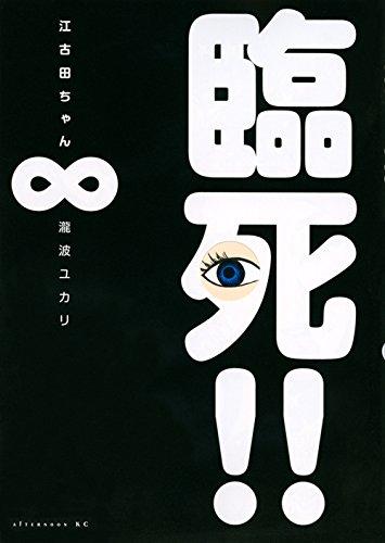 臨死!!江古田ちゃん(8)<完> (アフタヌーンKC)