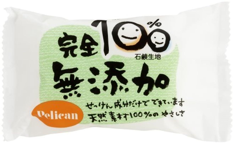 賞賛テンポ悪行ペリカン石鹸 完全無添加ソープ