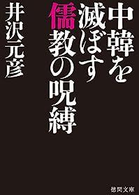 中韓を滅ぼす儒教の呪縛 (徳間文庫)