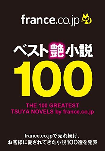 ベスト艶小説100 (france.co.jp) france.co.jp