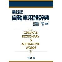 最新版 自動車用語辞典