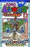甲虫王者ムシキングザックの冒険編 8 (てんとう虫コロコロコミックス)