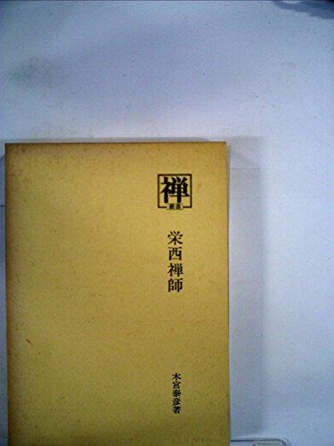 栄西禅師 (1977年) (叢書『禅』〈5〉)