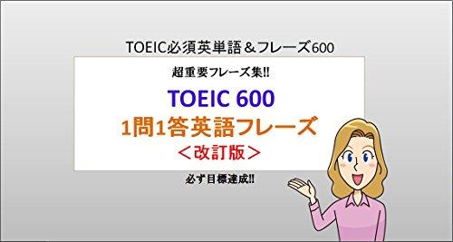 New TOEIC 600 -1問1答英語フレーズ-<必須フレーズ満載>: いつでも持ち歩いて単語・フレーズcheck!!「NEW TOEIC 600 -1問1答英語フレーズ-」