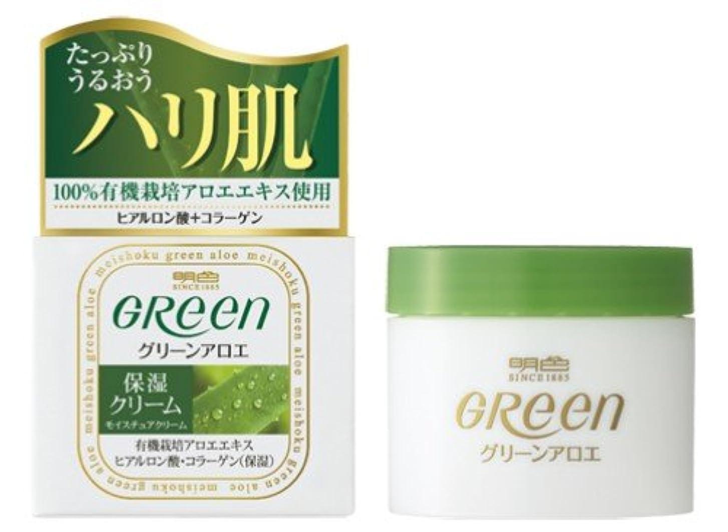 元気本土床明色グリーン モイスチュアクリーム 48G