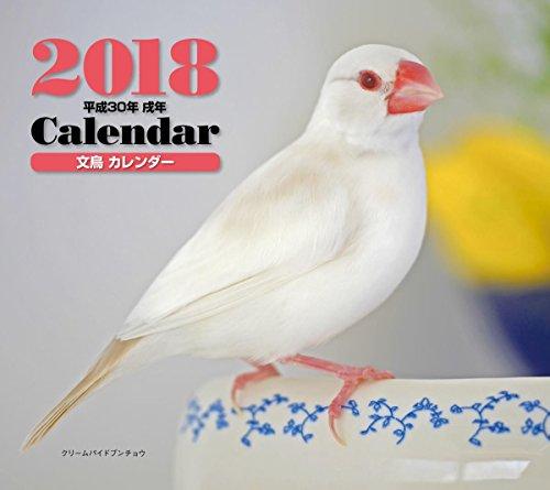 2018年ミニカレンダー 文鳥 ([カレンダー])