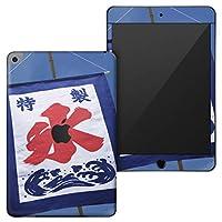 igsticker iPad mini 4 (2015) 5 (2019) 専用 全面スキンシール apple アップル アイパッド 第4世代 第5世代 A1538 A1550 A2124 A2126 A2133 シール フル ステッカー 保護シール 002761 写真・風景 夏 カキ氷 写真