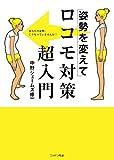 姿勢を変えてロコモ対策超入門 (ニッポン放送BOOKS)