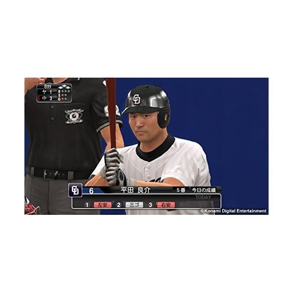 プロ野球スピリッツ2015 - PS3の紹介画像12