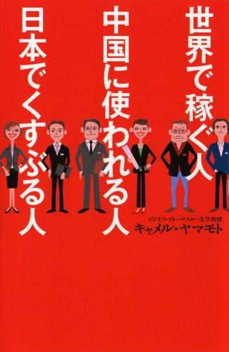 あなたはどれですか?『世界で稼ぐ人 中国に使われる人 日本でくすぶる人』 1番目の画像