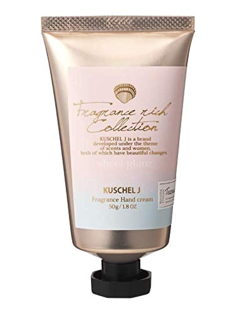 保護するフルート行為フレグランシー クシェルヨット(KUSCHEL J) ハンドクリーム シェルグラン 50g