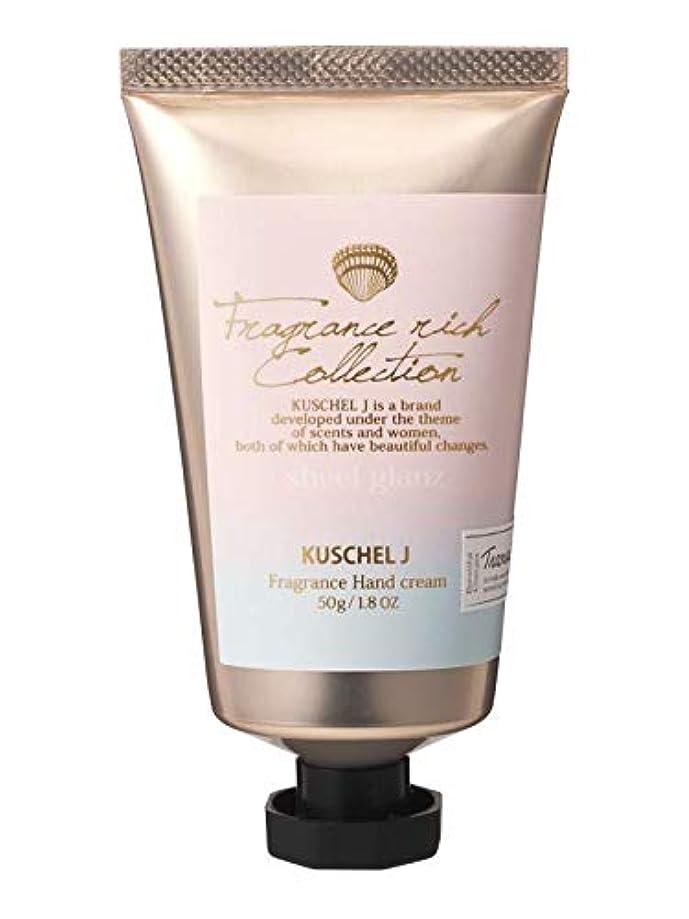 メカニック気質面白いフレグランシー クシェルヨット(KUSCHEL J) ハンドクリーム シェルグラン 50g