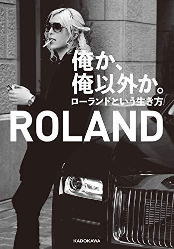 【Kindleセール】俺か、俺以外か。ローランドという生き方・キミのお金はどこに消えるのか・一人の力で日経平均を動かせる男の投資哲学などKADOKAWAの2,000冊以上が対象「夏のビジネス実用書フェア」
