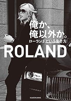 [ROLAND]の俺か、俺以外か。 ローランドという生き方【電子特典付】