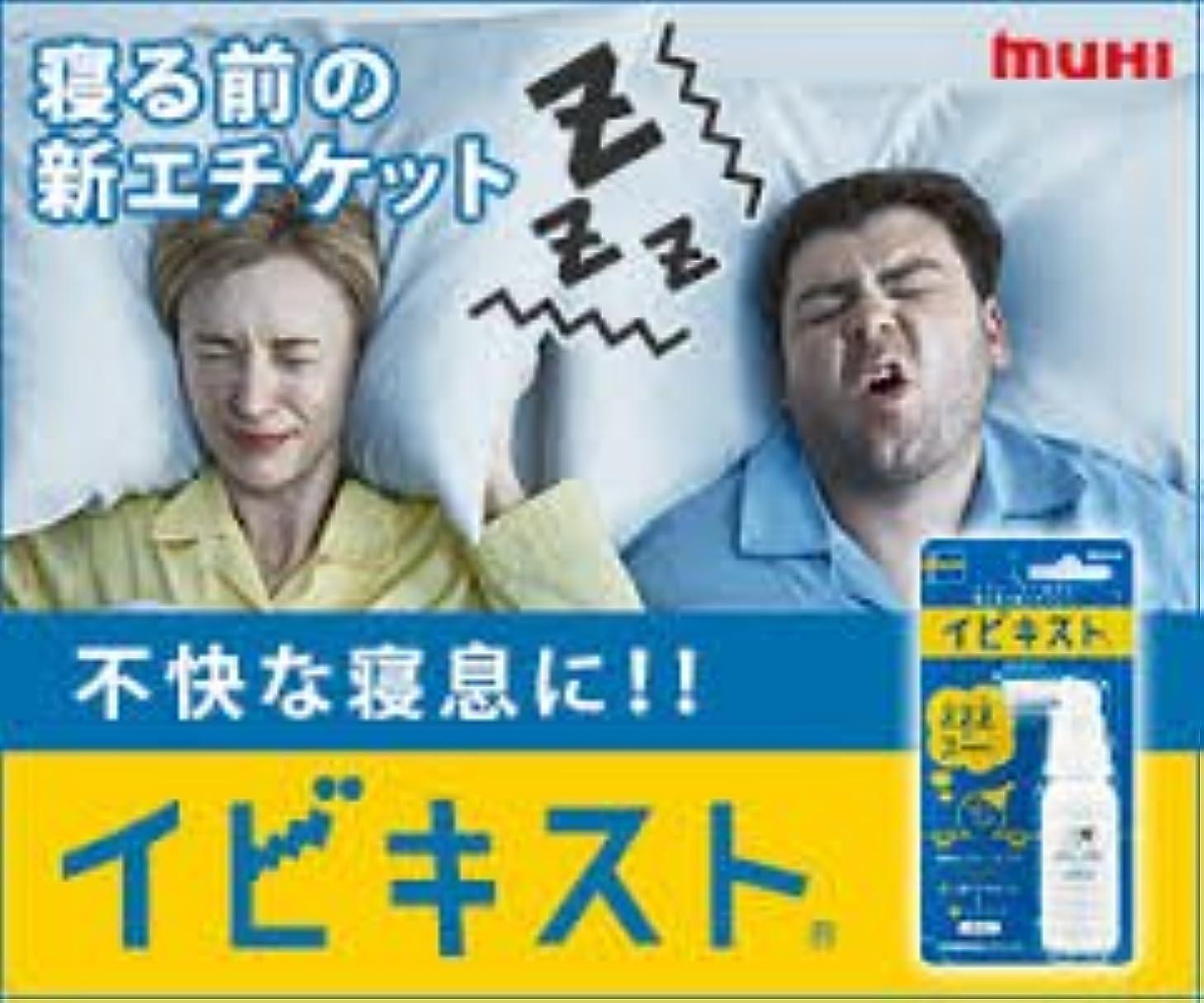 崩壊伝染性の薬用【4個】池田模範堂 イビキスト 25gx4個 (4987426002510-4)