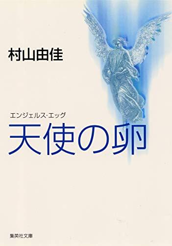 天使の卵 エンジェルス・エッグ (集英社文庫)の詳細を見る