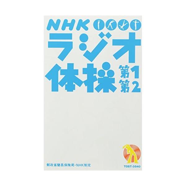NHKラジオ体操第1・第2(郵政省簡易保険局・N...の商品画像