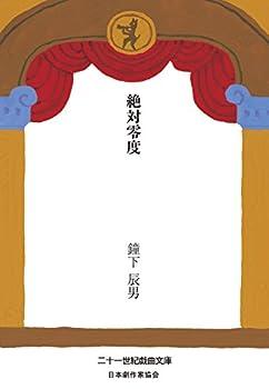絶対零度 二十一世紀戯曲文庫 (株式会社ボイジャー)