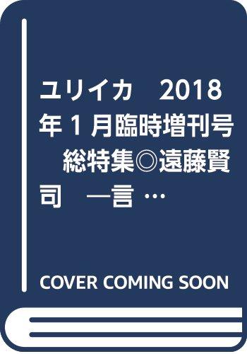 ユリイカ 2018年1月臨時増刊号 総特集◎遠藤賢司 ―言音一致の純音楽家1947ー2017―