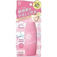 サンキラー ベビーミルク 30ml (UVミルク)