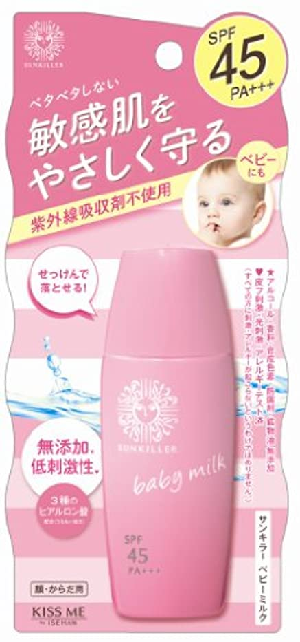 真向こう印刷する名詞サンキラー ベビーミルク 30ml (UVミルク)