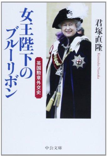 女王陛下のブルーリボン - 英国勲章外交史 (中公文庫)
