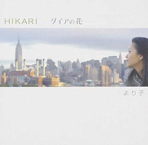 HIKARI/ダイアの花の詳細を見る