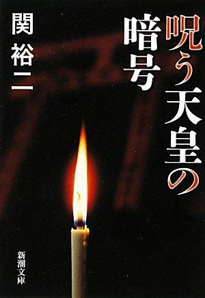 呪う天皇の暗号 (新潮文庫)の詳細を見る