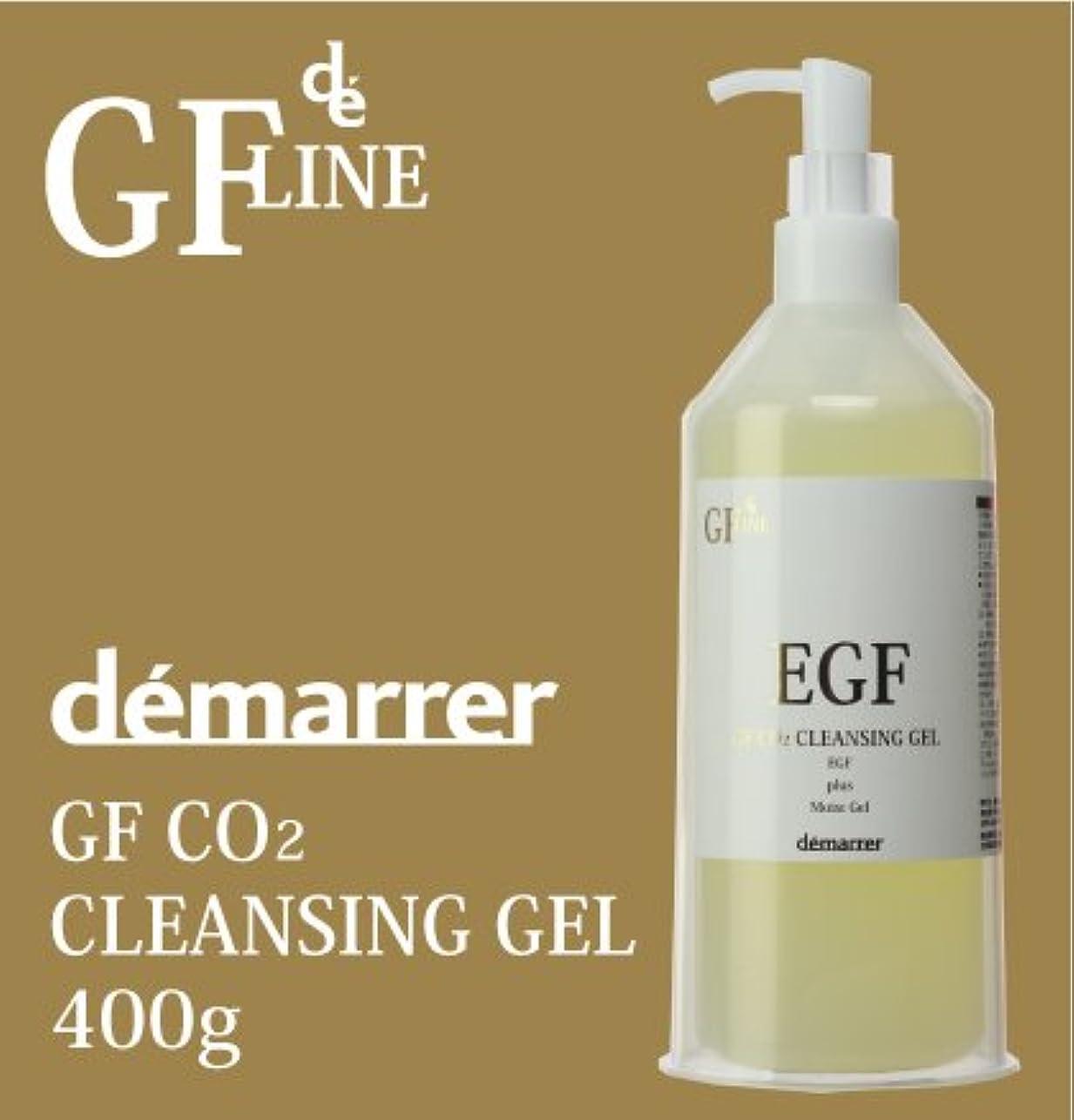 カビ個人的なパーツデマレ GF 炭酸 クレンジング  400g