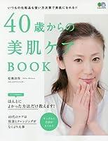40歳からの美肌ケアBOOK (エイムック 3774)