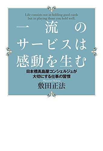 一流のサービスは感動を生む 日本橋高島屋コンシェルジュが大切にする仕事の習慣の詳細を見る