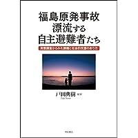 福島原発事故 漂流する自主避難者たち