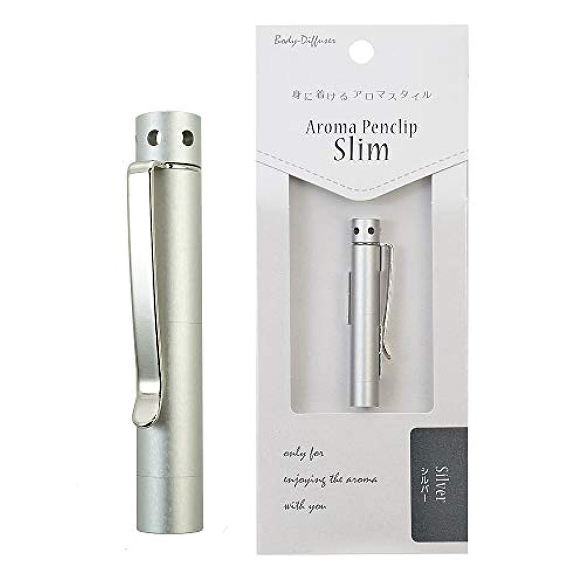 パターン習慣曲ボディディフューザー (Body-Diffuse) Body-Diffuser アロマペンクリップ SV 8mm×52mm