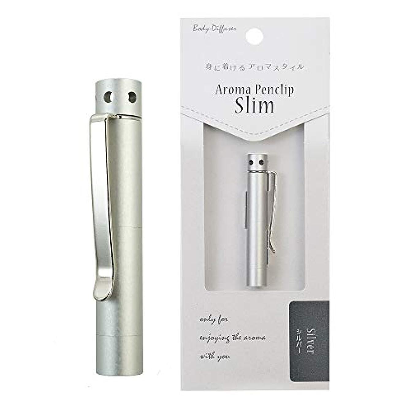 聴覚一緒計画的ボディディフューザー (Body-Diffuse) Body-Diffuser アロマペンクリップ SV 8mm×52mm
