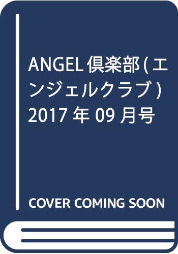 [エンジェル出版] ANGEL倶楽部 エンジェルクラブ
