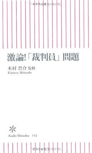 激論!「裁判員」問題 (朝日新書)の詳細を見る