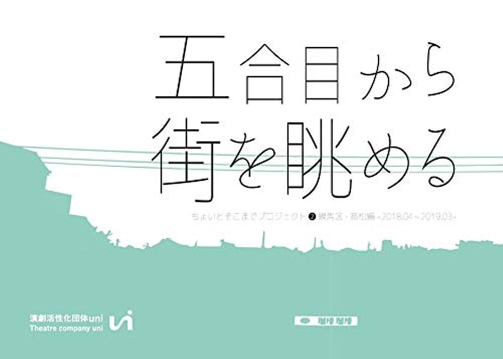 五合目から街を眺める ちょいとそこまでプロジェクト?練馬区?高松編 2018.04?2019.03  (English Edition) Kindle版