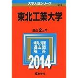 東北工業大学 (2014年版 大学入試シリーズ)