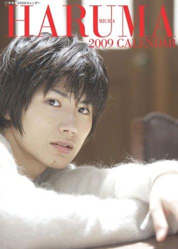 三浦春馬 2009年カレンダー