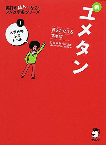 CD付 夢をかなえる英単語 新ユメタン1 大学合格必須レベル (英語の超人になる!アルク学参シリーズ)