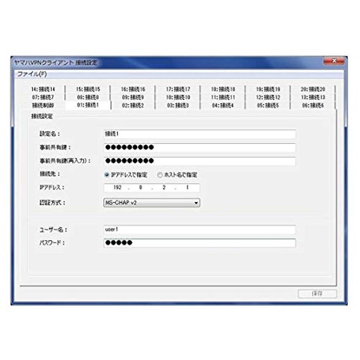 ルーム添付抵当ヤマハ(Yamaha) VPNクライアントソフトウェア (1クライアント) YMS-VPN8 (CD無)