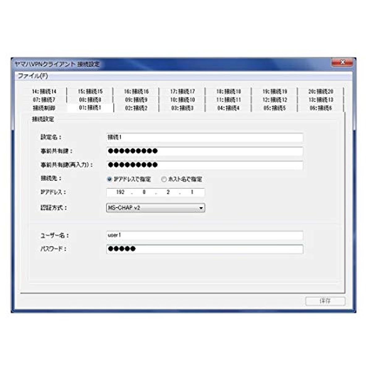 走る語灌漑ヤマハ(Yamaha) VPNクライアントソフトウェア (1クライアント) YMS-VPN8 (CD無)