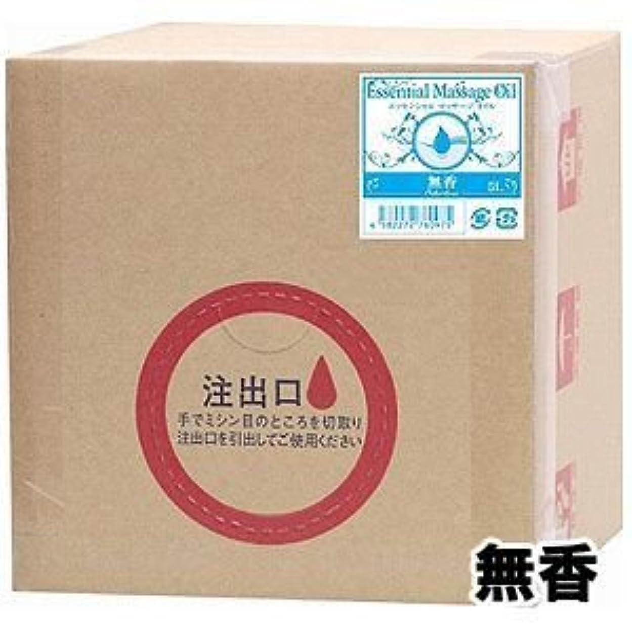 郵便物田舎乗算エッセンシャルマッサージオイル(5L) (無香[908]) - <容量は多めの5リットル!>