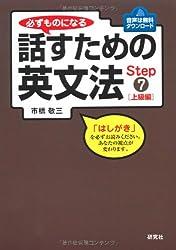 必ずものになる 話すための英文法 Step 7 [上級編]
